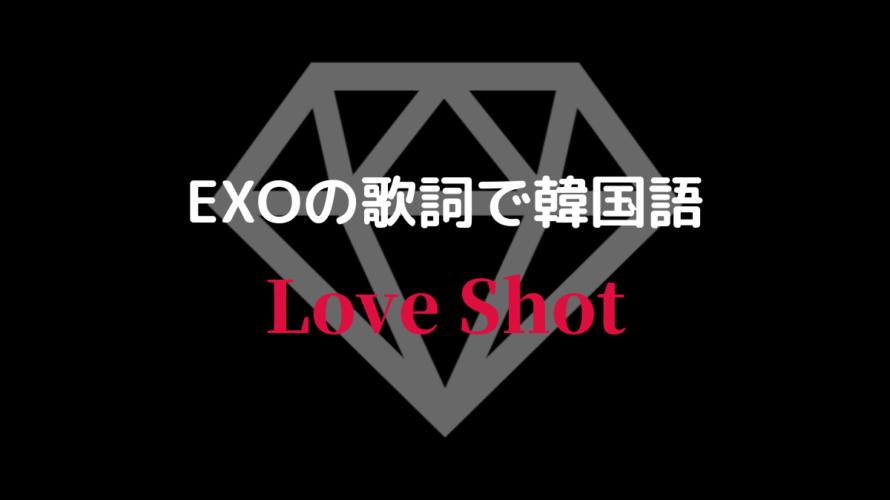 LoveShot