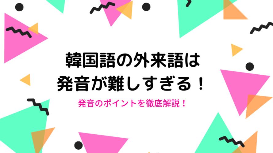 日本語と全然違う!絶対通じる韓国語での外来語の発音ポイントをマスター!