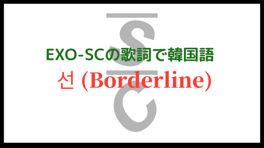 선(BorderLine)/EXO-SC K-POP歌詞和訳で韓国語を学ぼう