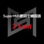 2 Fast/SuperM K-POP歌詞和訳で韓国語を学ぼう