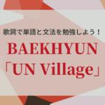 BAEKHYUN「UN Village」で韓国語単語を覚えよう!