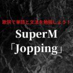 SuperM「Jopping」で韓国語単語を覚えよう!