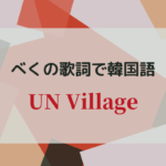 UN Village/BAEKHYUN K-POP歌詞和訳で韓国語を学ぼう