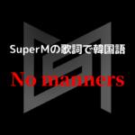 No Manners/SuperM K-POP歌詞和訳で韓国語を学ぼう