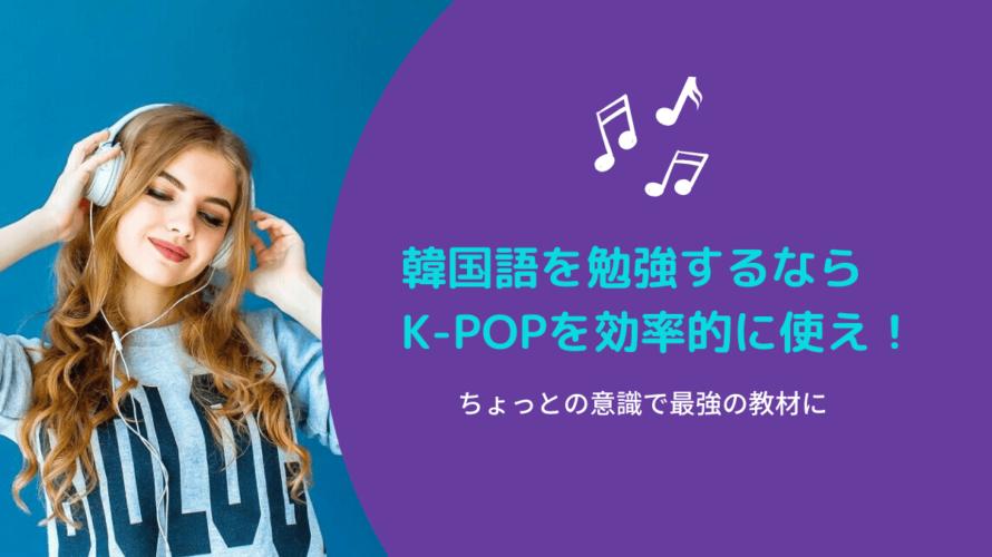 韓国語を勉強するならK-POPを使え!