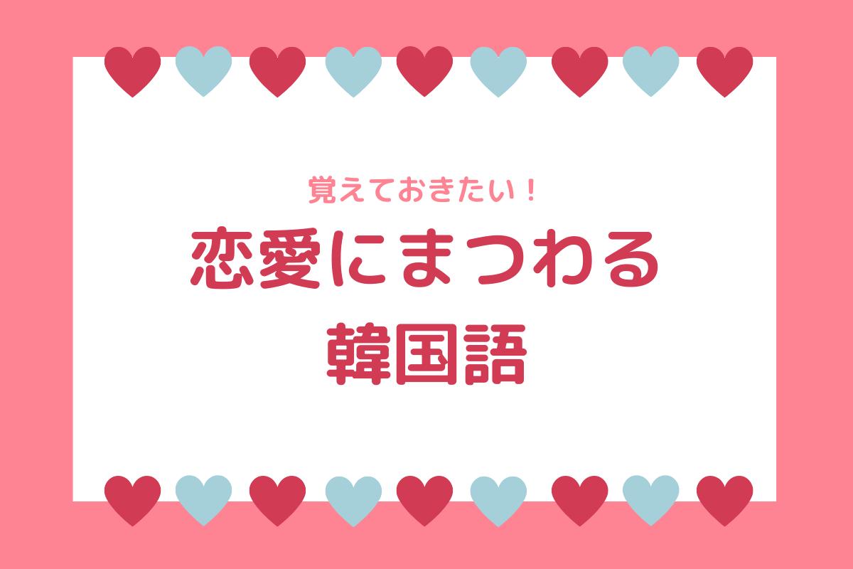 覚えておきたい!恋愛にまつわる韓国語