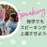 【経験談】一人でも上達できる韓国語のスピーキング勉強法