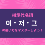 韓国語の指示代名詞이・저・그の使い方と違い