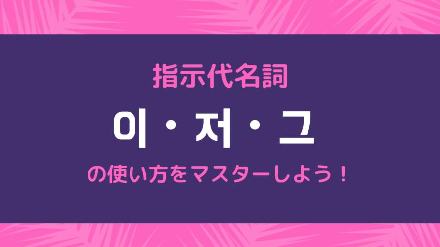 韓国語の指示代名詞をマスターしよう