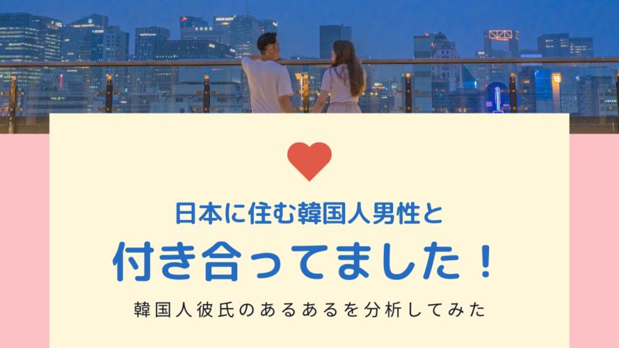 日本で付き合う韓国人彼氏の特徴とは?