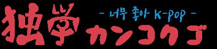 もめんのK-POPで独学韓国語