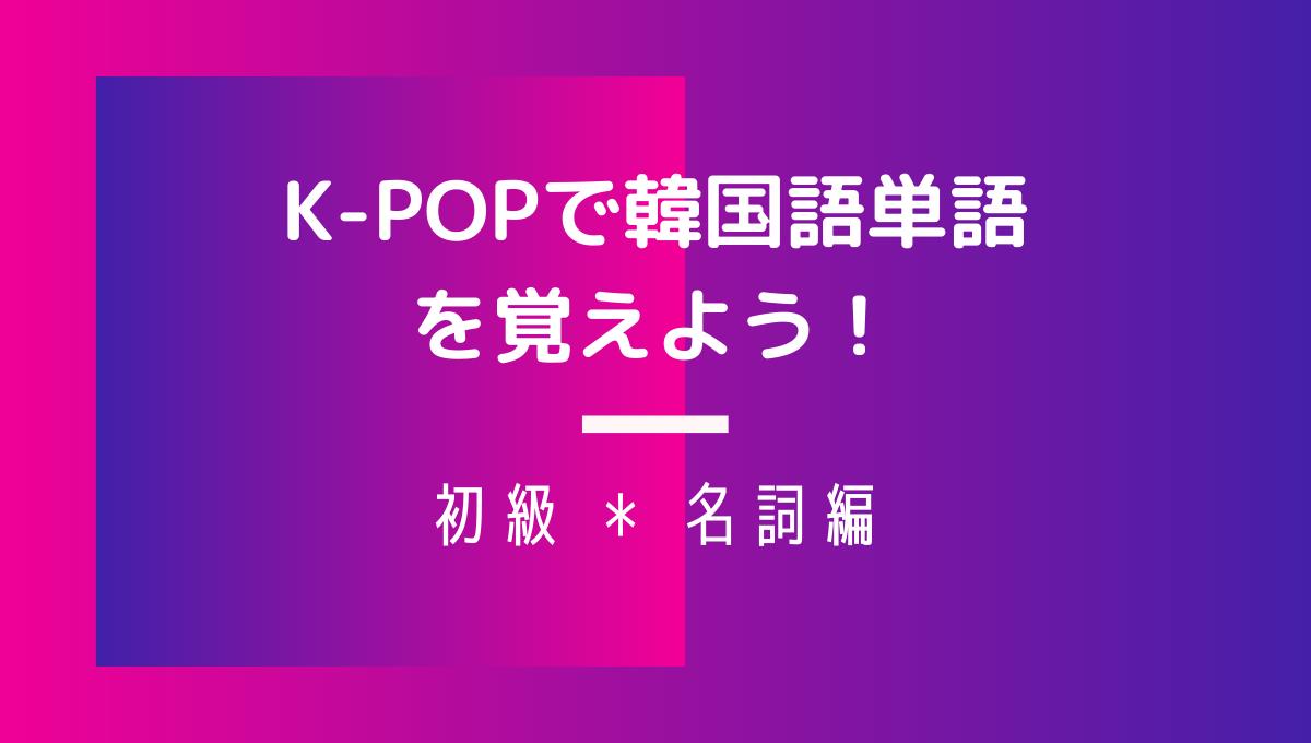 K-POPで韓国語単語を覚えよう