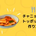 【トッポギレシピ】V LIVEでチャニョルが教えるレシピを再現!