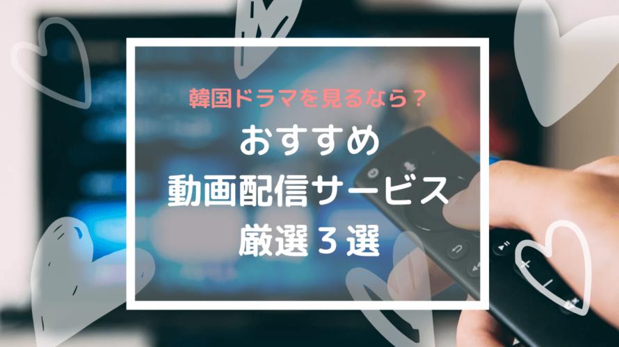 おすすめ動画配信サービス3選