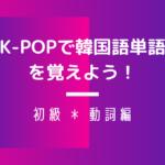 韓国語の動詞を覚えよう!~初級編~|K-POPで単語勉強