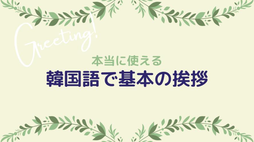【保存版】韓国語の基本の挨拶6つ