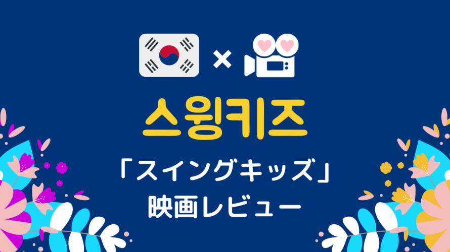 「スウィングキッズ」韓国映画*感想レビューと韓国語名シーンをご紹介!