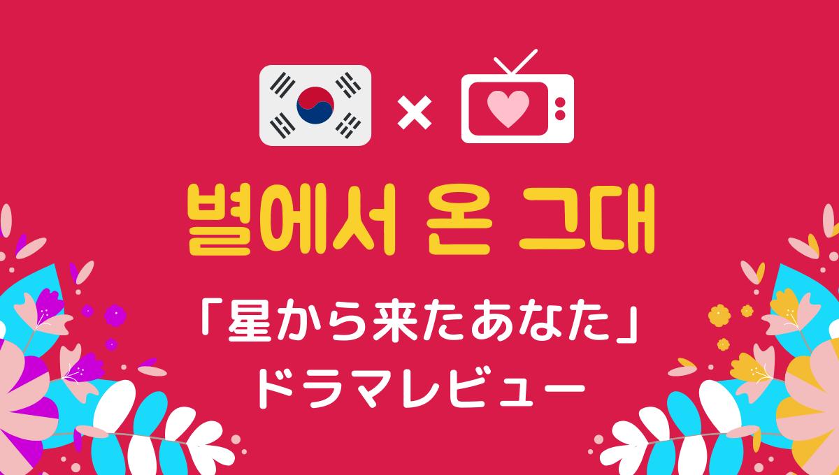 星から来たあなた_韓国ドラマレビュー