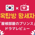 「屋根部屋のプリンス」韓国ドラマ*感想レビューと韓国語名シーンをご紹介!