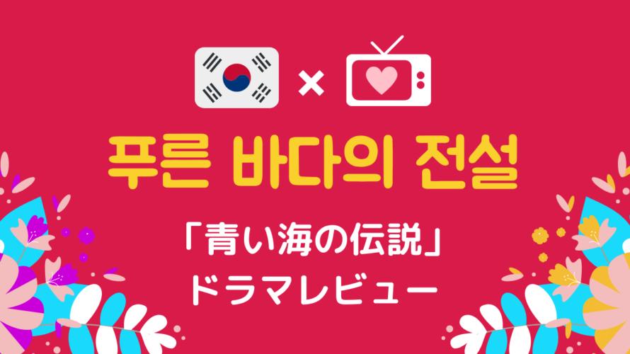「青い海の伝説」韓国ドラマ*感想レビューと韓国語名シーンをご紹介!