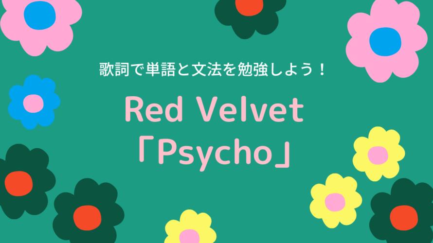 Red Velvet「Psycho」で韓国語単語を覚えよう!