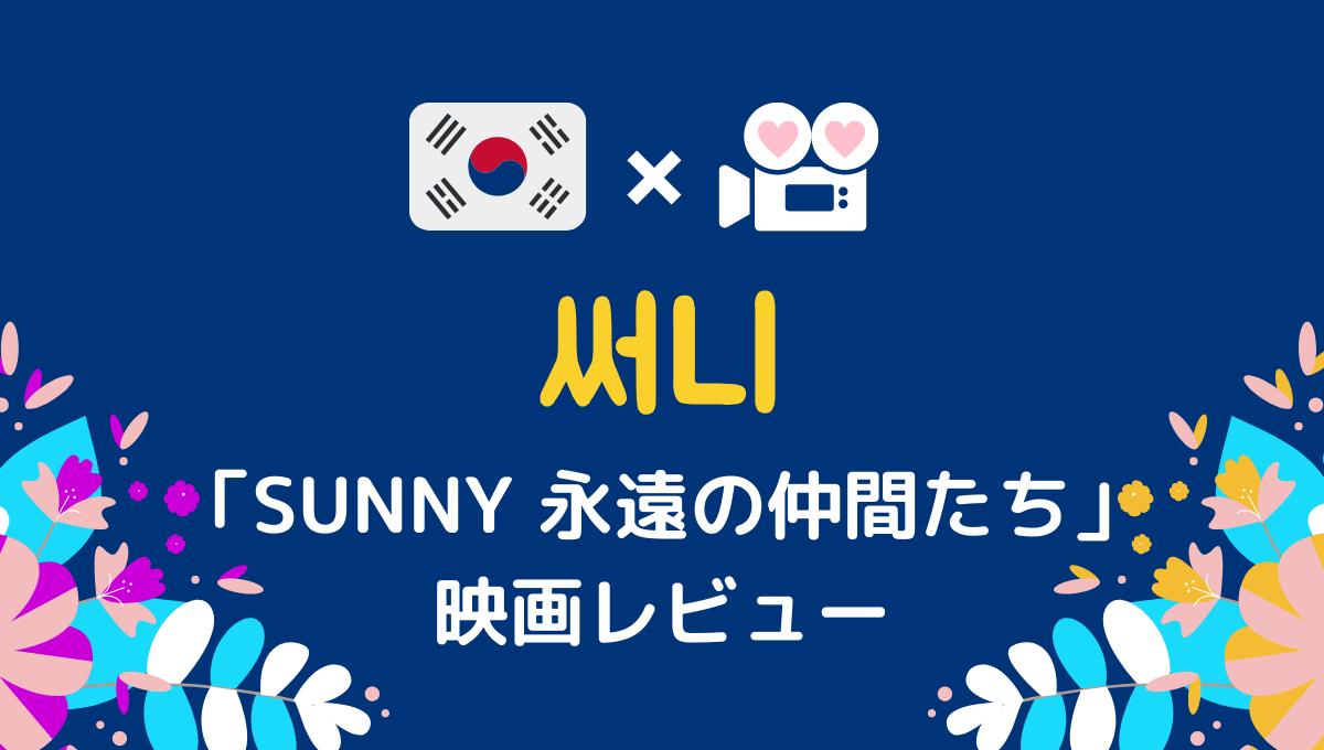 韓国 sunny