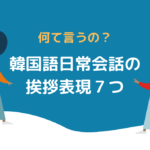 日常会話で使える!韓国語の挨拶表現7つ
