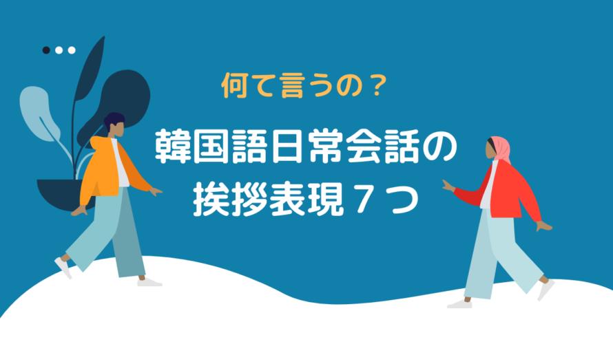 韓国日常会話の挨拶表現7つ