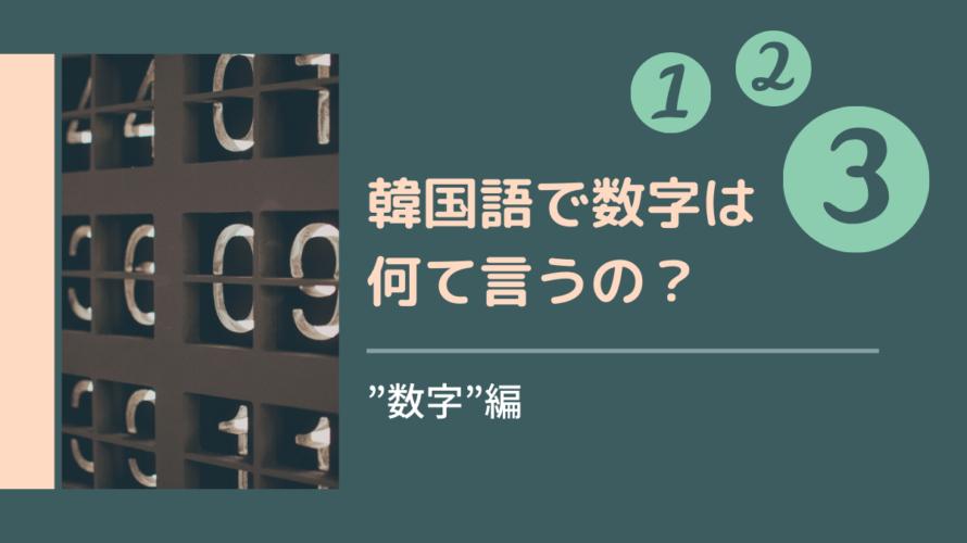 韓国語の数字を学ぼうー数字編