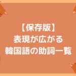 【保存版】表現が広がる韓国語助詞一覧