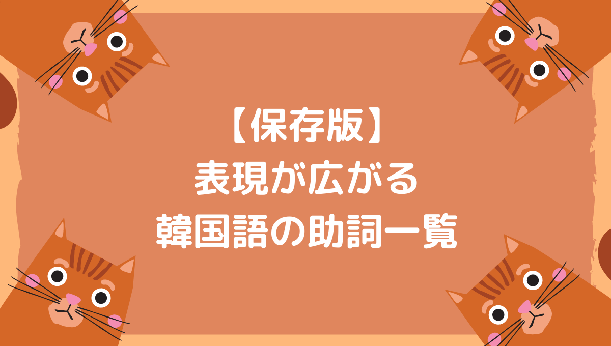 【保存版】表現が広がる韓国語の助詞一覧