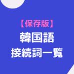 【保存版】 韓国語 接続詞一覧