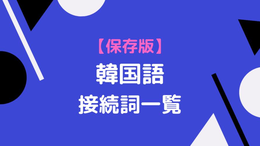 【保存版】韓国語の接続詞一覧