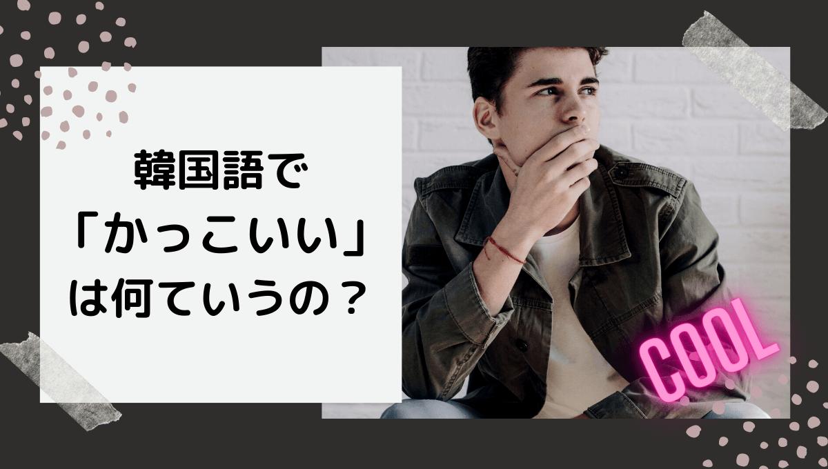 韓国語で 「かっこいい」 は何ていうの?