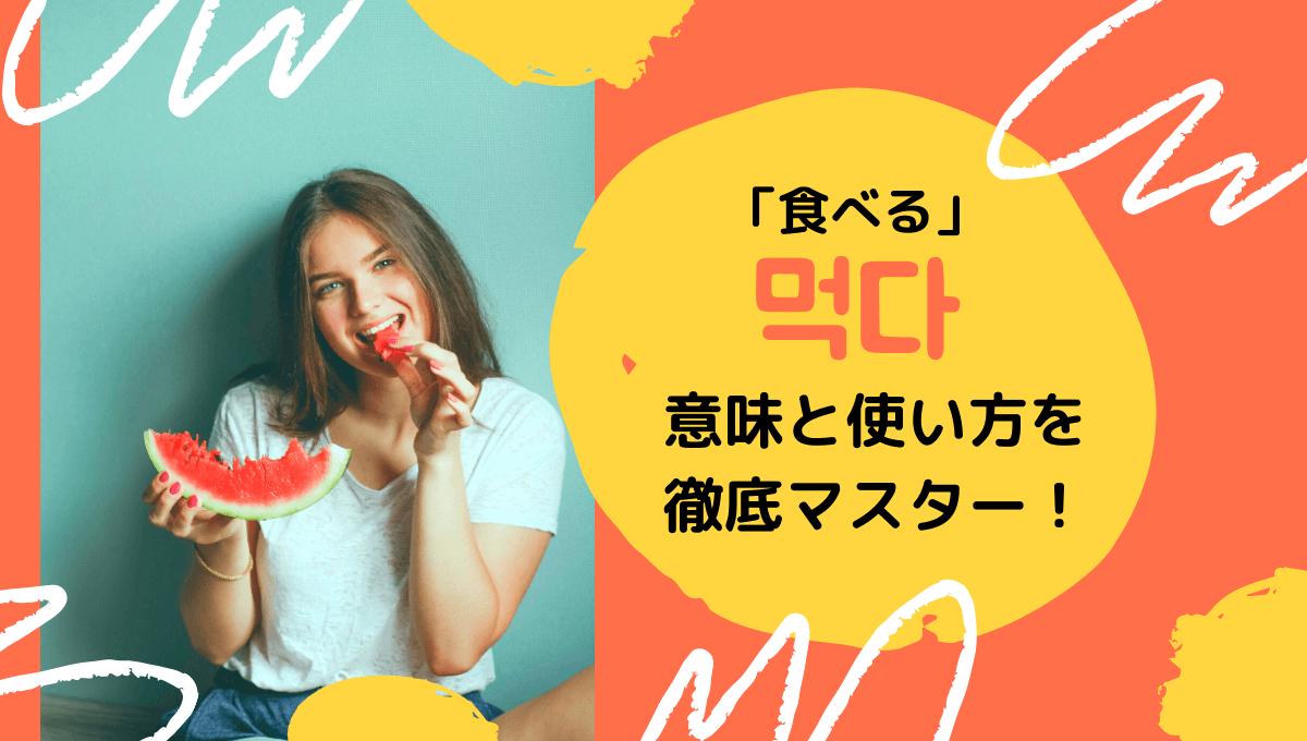 韓国語먹다の意味と使い方をマスターしよう