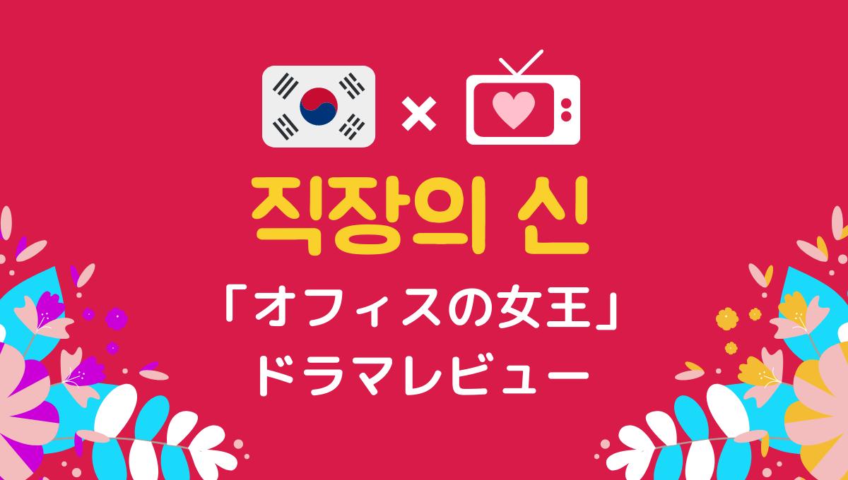 オフィスの女王_韓国ドラマレビュー