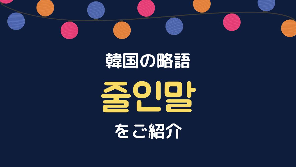韓国の略語줄인말