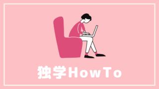 韓国語独学法