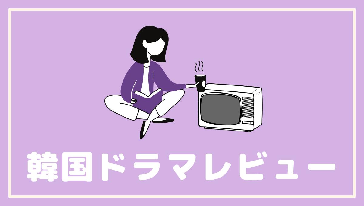 韓国ドラマレビュー