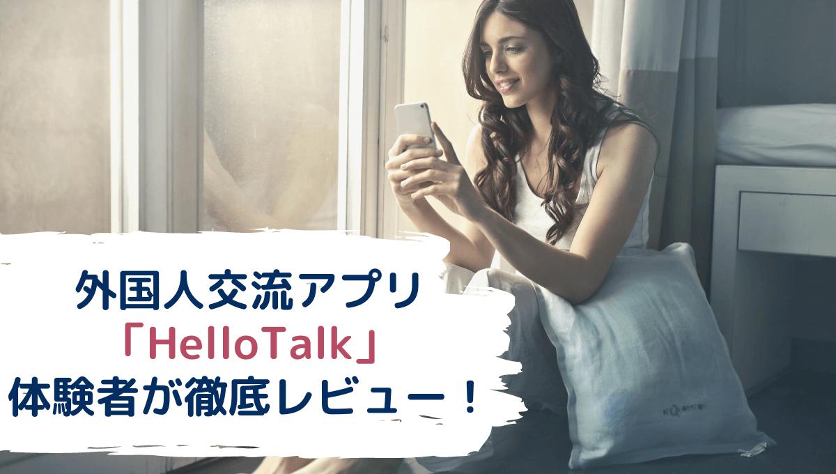 外国人交流アプリ「HelloTalk」 体験者が徹底レビュー