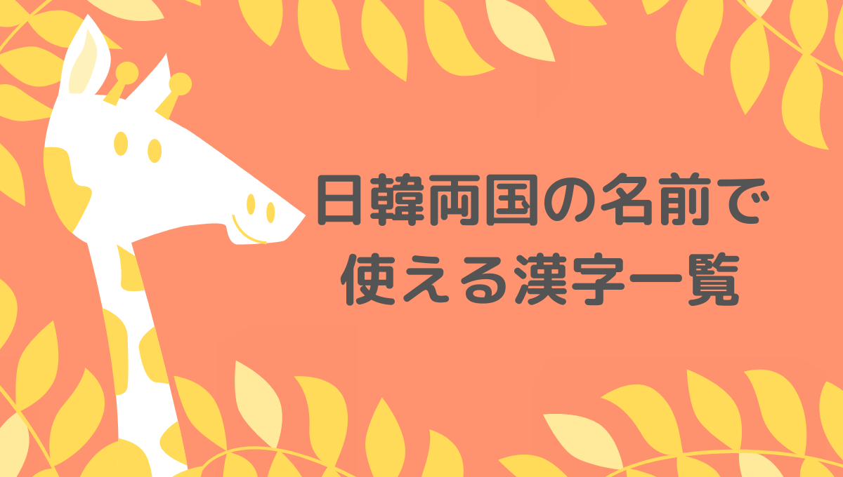 日本と韓国両国の 名前で使える 漢字一覧