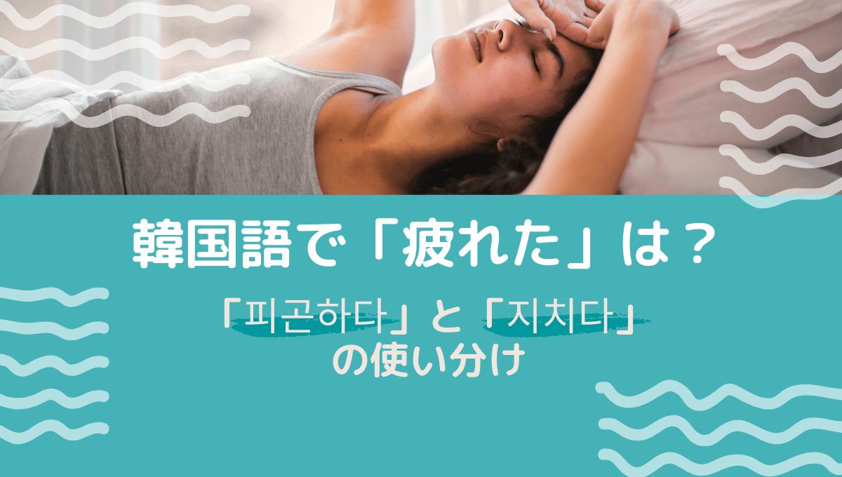 韓国語で「疲れた」は?