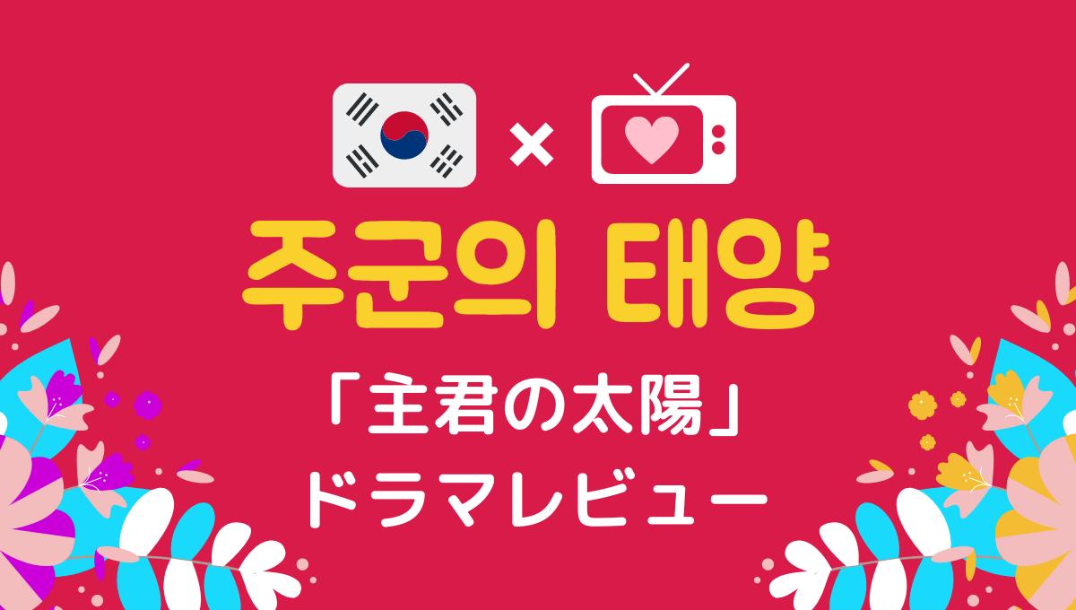 主君の太陽_韓国ドラマレビュー