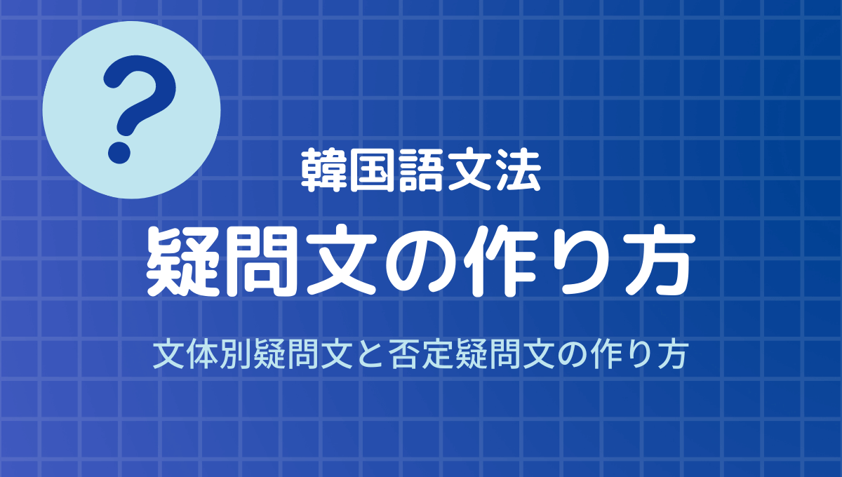 韓国語文法疑問文の作り方
