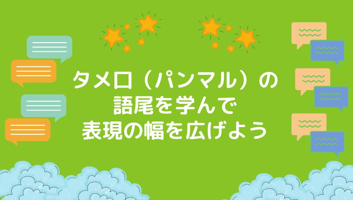 韓国語タメ口(パンマル)の語尾を学ぼう