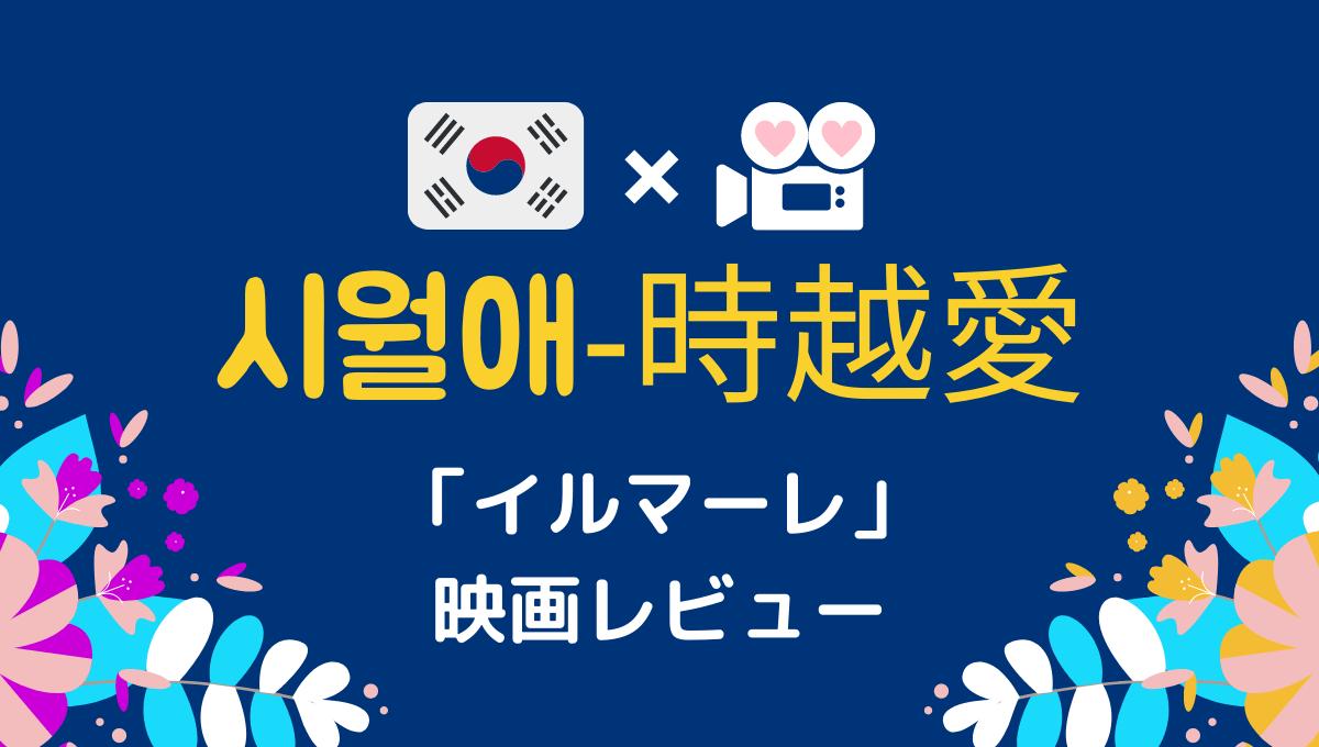 イルマーレ_韓国映画レビュー