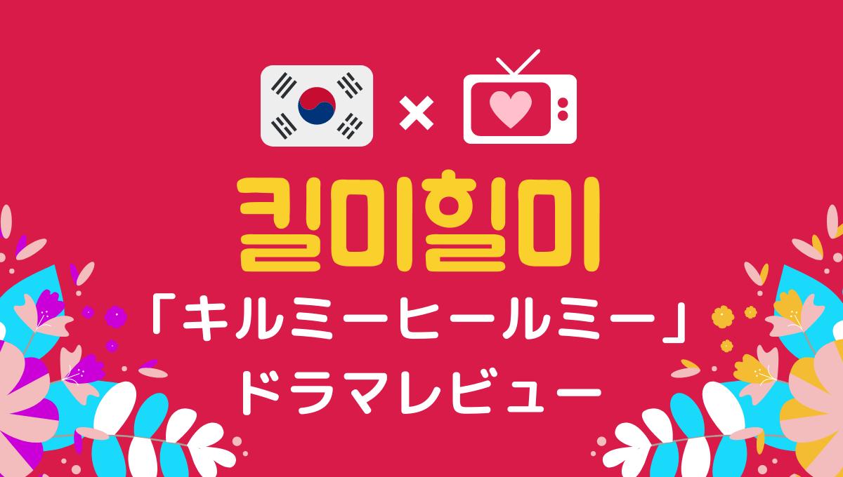 キルミーヒールミー_韓国ドラマレビュー