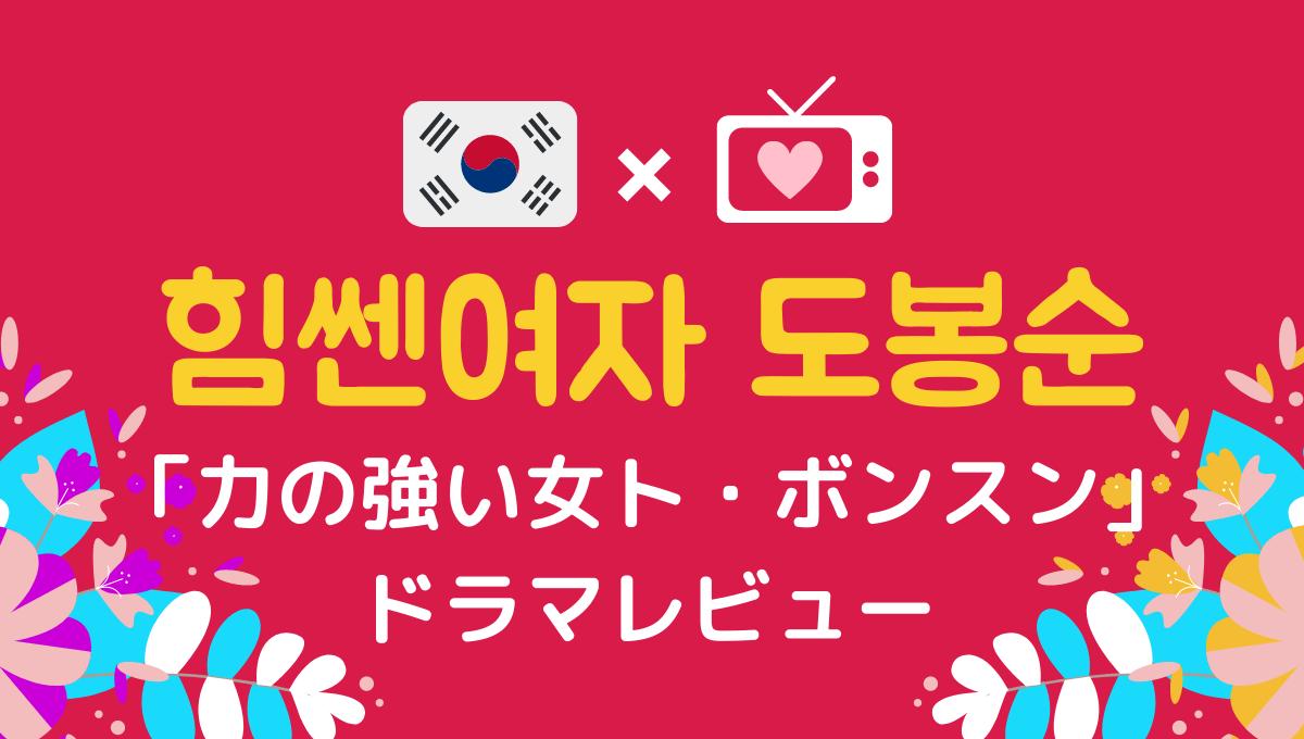 力の強い女トボンスン_韓国ドラマレビュー