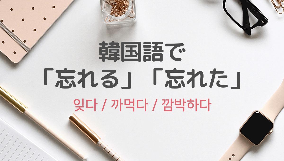 韓国語で「忘れる」「忘れた」