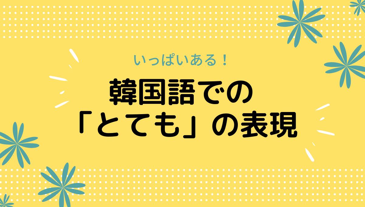 韓国語での「とても」「めっちゃ」の表現